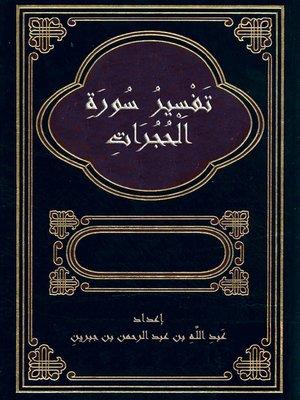 cover image of تَفْسِيرُ سُورَةِ الْحُجُرَاتِ