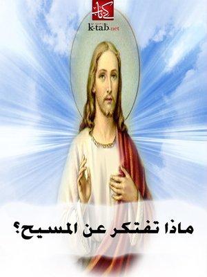 cover image of ماذا تفتكر عن المسيح