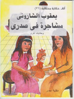 cover image of مشاجرة فى صدرى