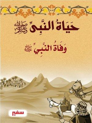 cover image of حياة النبى صلى الله عليه وسلم - وفاة النبى صلى الله عليه وسلم