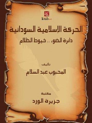 cover image of الحركة الإسلامية السودانية دائرة الضوء..خيوط الظلام