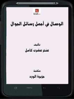 cover image of الوصال في أجمل رسائل الجوال