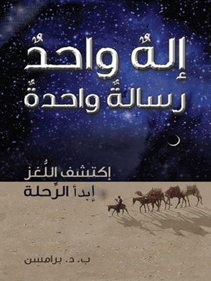 cover image of اله واحد رسالة واحدة