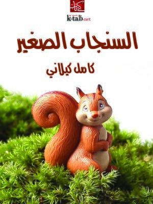 cover image of السنجاب الصغير