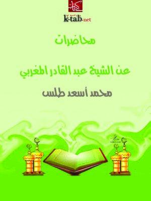 cover image of محاضرات عن الشيخ عبد القادر المغربي
