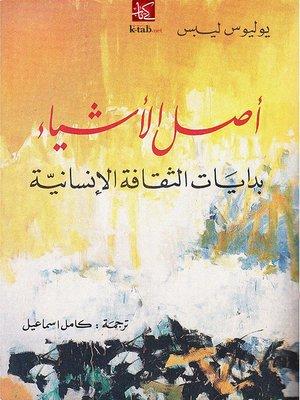 cover image of أصل الأشياء