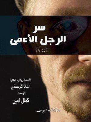 cover image of سر الرجل الأعمى و جريمة شرلوك هولمز