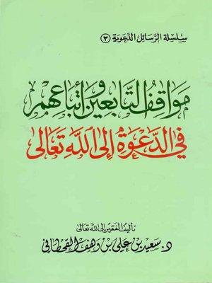 cover image of مواقف التابعين وأتباعهم في الدعوة إلى الله تعالى