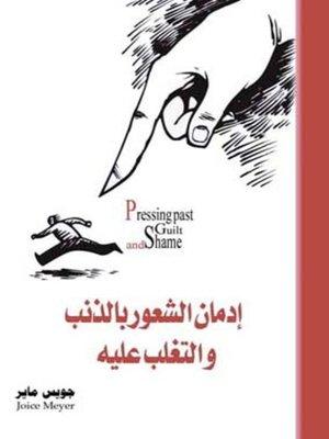 cover image of إدمان الشعور بالذنب والتغلب عليه