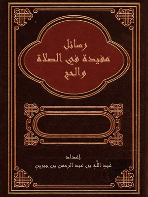 cover image of رسائل مفيدة في الصلاة والحج