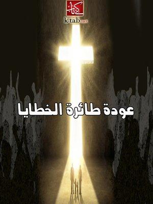 cover image of عودة طائرة الخطايا