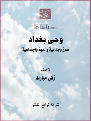 cover image of وحي بغداد