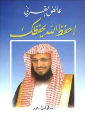 cover image of أحفظ الله يحفظك