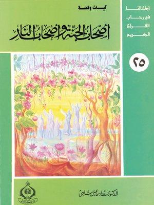 cover image of أطفالنا فى رحاب القرآن الكريم - (25) أصحاب الجنة و أصحاب النار -
