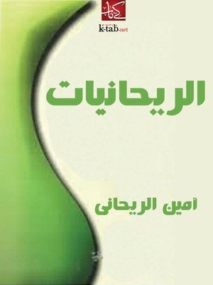 cover image of الريحانيات