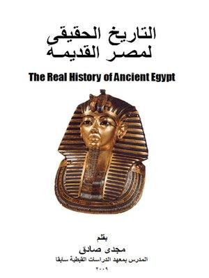 cover image of التاريخ الحقيقى لمصـر القديمـة