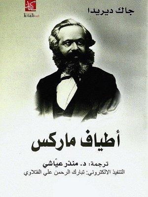 cover image of أطياف ماركس