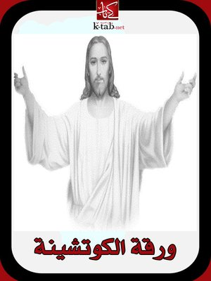 cover image of ورقة الكوتشينة