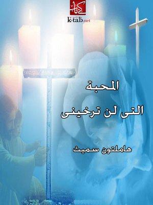cover image of المحبةالتى لن ترخينى