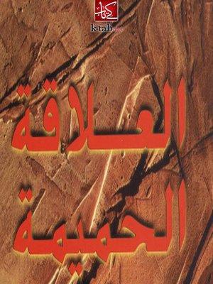 cover image of العلاقة الحميمة