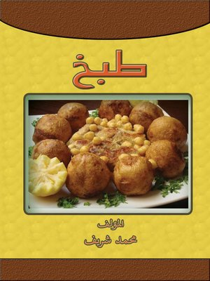 cover image of طبخ