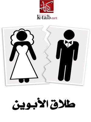 cover image of طلاق الابوين