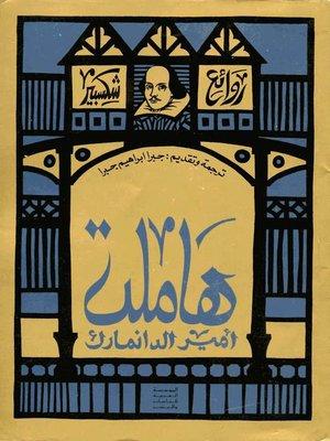 cover image of مأساة هاملت