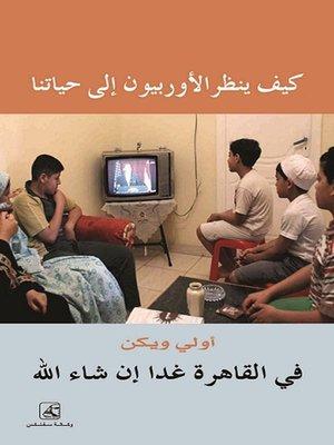 cover image of فى القاهره غدا إن شاء الله