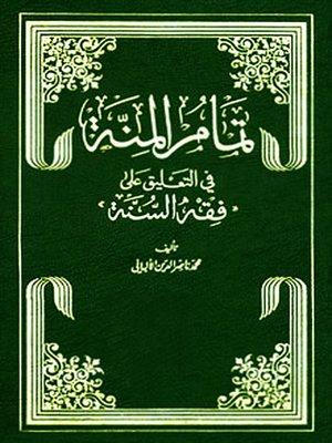 cover image of تمام المنة في التعليق على فقه السنة