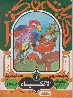 cover image of حكايات من كتب - الأذكياء
