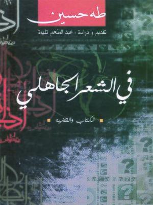 cover image of فى الشعر الجاهلى