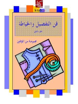cover image of فن التفصيل والخياطة - الجزء الثاني