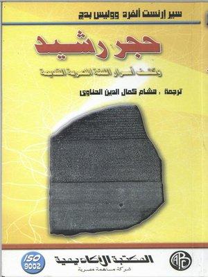 cover image of حجر رشيد