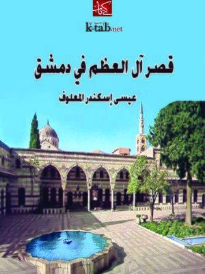 cover image of قصر آل العظم في دمشق