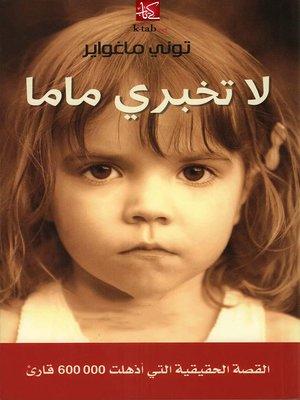 cover image of لا تخبرى ماما