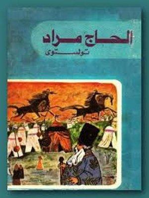 cover image of الحاج مراد
