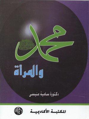 cover image of محمد - صلى الله عليه وسلم - و المرأة