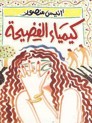 cover image of كيمياء الفضيحة