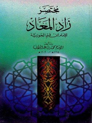 cover image of  مختصر زاد المعاد