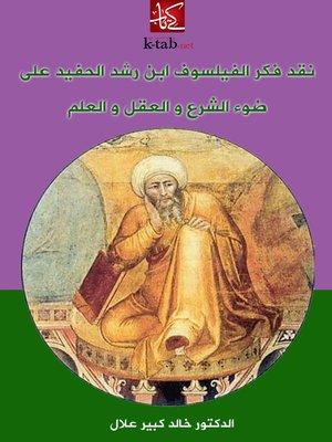 cover image of نقد فكر الفيلسوف ابن رشد الحفيد