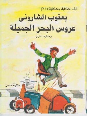 cover image of عروس البحر الجميلة