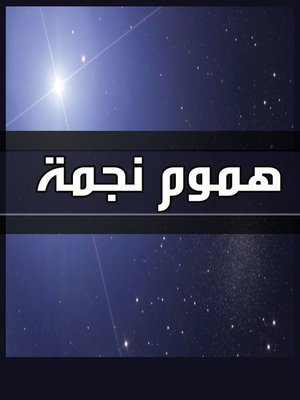 cover image of هموم نجمة
