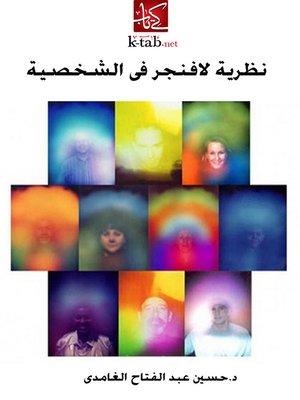 cover image of نظرية لافنجر فى الشخصية