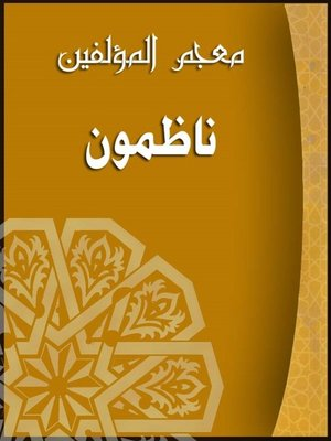 cover image of معجم المؤلفين ( ناظمون )