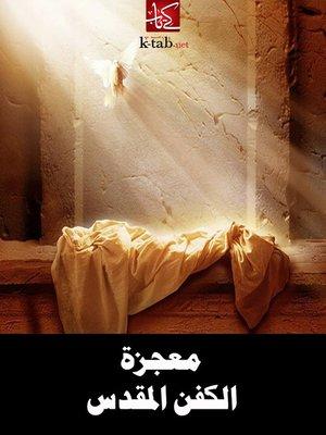 cover image of معجزة الكفن المقدس