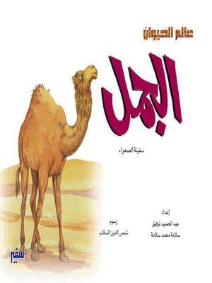 cover image of عالم الحيوان - الجمل