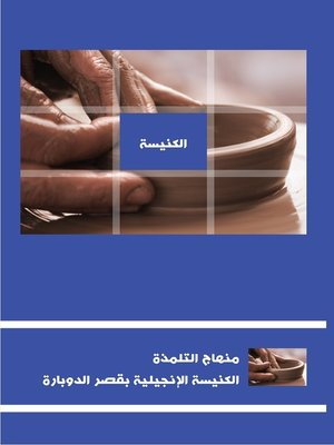 cover image of الكنيسة