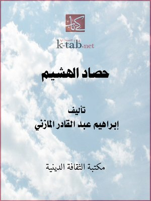 cover image of حصاد الهشيم