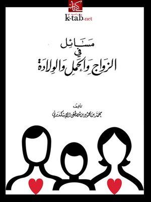 cover image of مسائل في الزواج والحمل والولادة