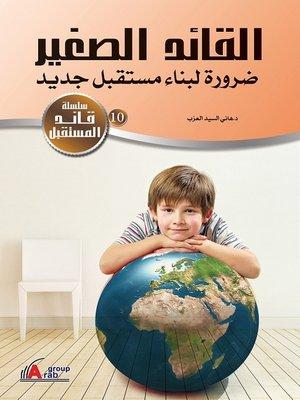 cover image of القائد الصغير ضرورة لبناء مستقبل جديد